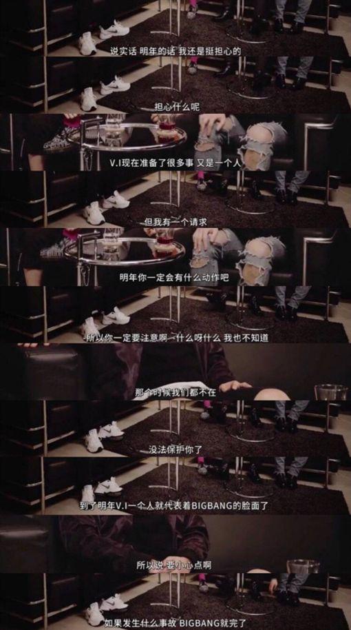 BIGBANG成員叮囑勝利要小心。(圖/微博)