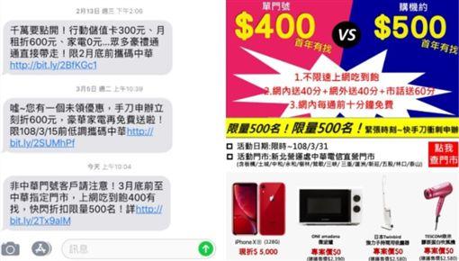 中華電瘋了?推超限量吃到飽「400元有找」 網友求低調(圖/翻攝自PTT)