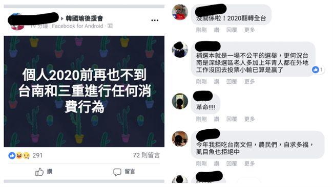 立委補選/「4:0」完勝夢碎 韓粉崩潰拒吃文旦、虱目魚