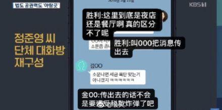 勝利、鄭俊英、劉代表、劉仁碩/微博