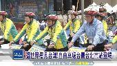 讓世界看見台灣!自由車環台賽今登場