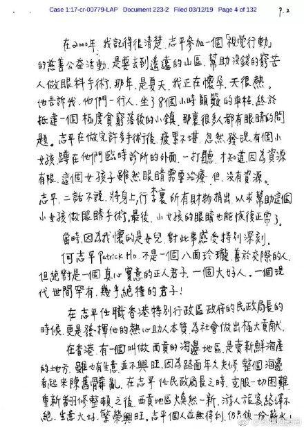 胡慧中(圖翻攝自微博)