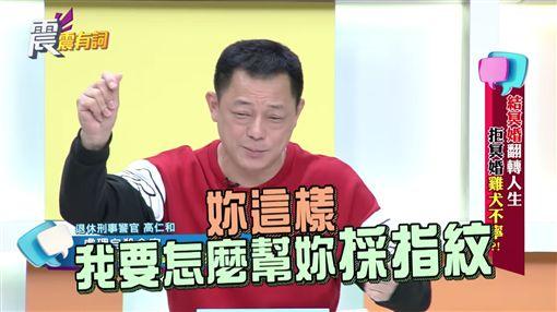 高仁和上《震震有詞》 圖/翻攝自YouTube