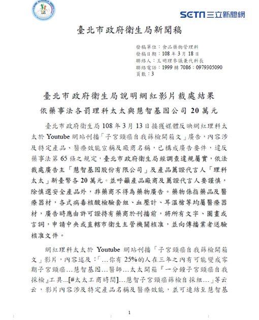 理科太太/台北市衛生局提供