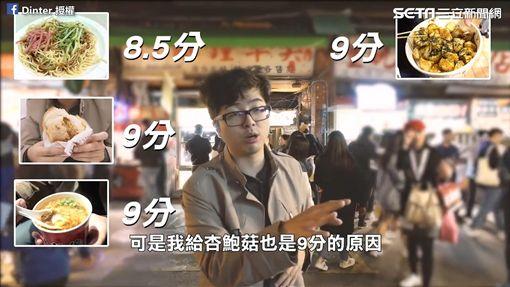 胡椒餅、麵線以及烤杏鮑菇得高分。(圖/Dinter臉書授權)