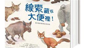 非比尋常的童書!《線索藏在大便裡》 孩子變身動物知識王(閣林文創提供)