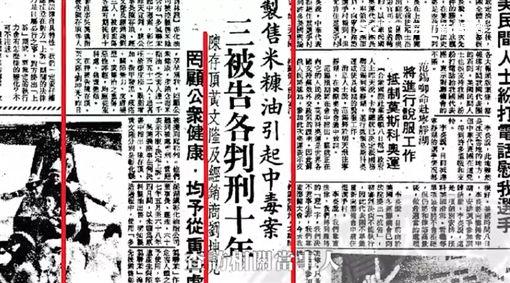 頂新,闢謠,米糠油事件,40周年