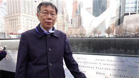 台北市長柯文哲17日上午到911國家紀念博物館獻花台北市長柯文哲17日上午到911國家紀念博物館向台灣罹難者獻花。 中央社記者梁珮綺攝 108年3月17日