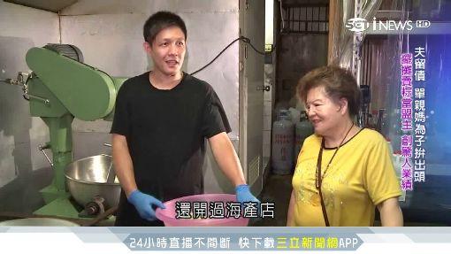 為還債曾切子宮…單親媽與子聯手稱霸台南肉粽