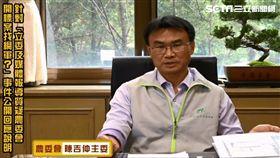 農委會,網軍,假新聞,陳吉仲 圖/翻攝自直播畫面
