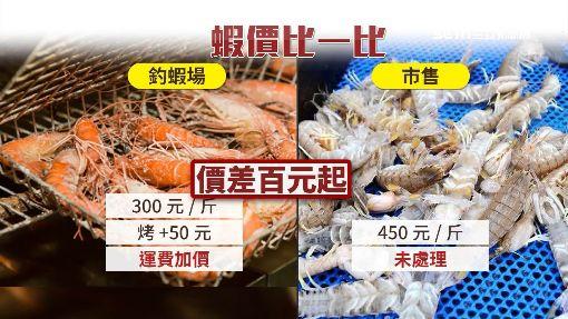 釣蝦賺術!釣太多PO網賣 包烤包送一條龍