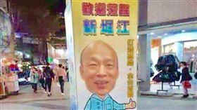 新崛江夜市入口,擺出韓國瑜Q版招牌