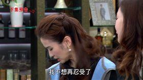 蔡韻如直接對明珠攤牌,被明珠狠呼一巴掌下去。