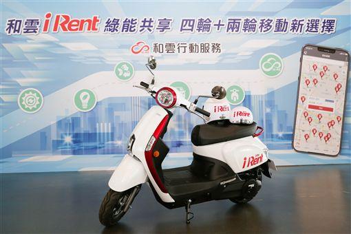 ▲機車版iRent全數採用電動機車。(圖/和泰提供)