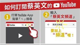 蔡英文宣布成立Youtube頻道。