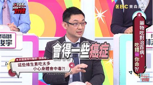 五熊、艾成、肝膽腸胃科醫師張振榕《醫師好辣》圖/翻攝自YouTube