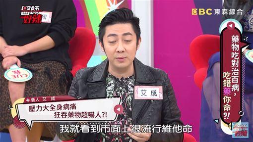 五熊、艾成、肝膽腸胃科醫師張振榕《醫師好辣》 圖/翻攝自YouTube