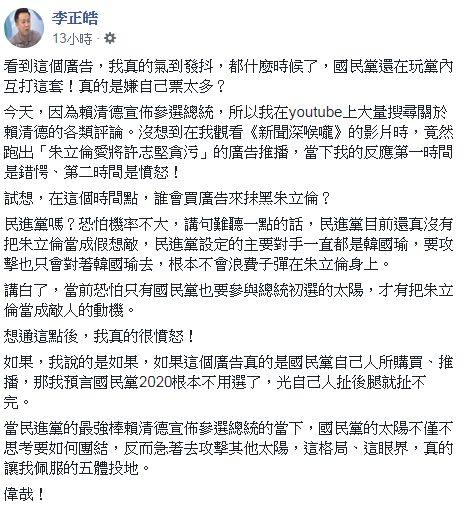 賴神參選!他見朱立倫這廣告 預言:藍營2020不用選了(圖/李正皓臉書)