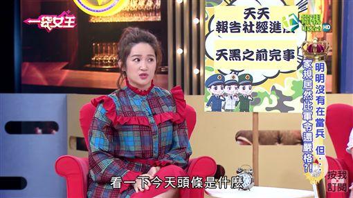 羅美玲上《一袋女王》 圖/翻攝自YouTube