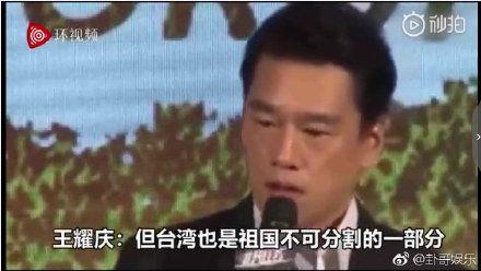 王耀慶/翻攝自微博
