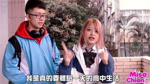 Youtuber米砂與孫安佐體驗一日高中生活。(圖/翻攝自米砂YouTube)