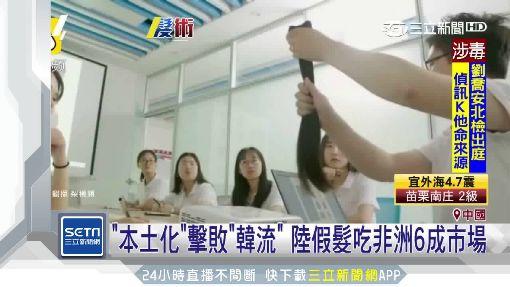 2秒賣出1頂假髮 全球80%出自中國