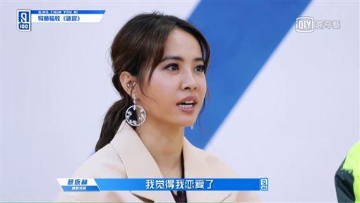蔡依林,青春有你,SEVENTEEN,The 8,戀愛/翻攝自愛奇藝