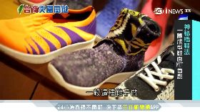 台創針織鞋