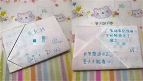 信,給未來的自己,夢想,青春,Dcard 圖/翻攝自Dcard