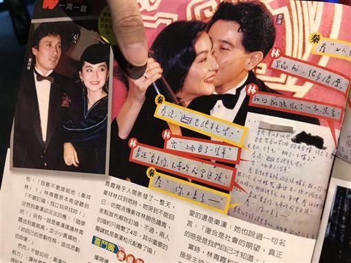 林青霞、秦漢情斷,30年前導演「手寫日記」揭密。(圖/翻攝自周刊王)