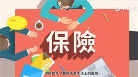 全民金融通第六集保險(業配勿用)
