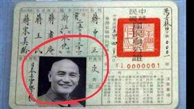 知名樂團拷秋勤20日在臉書上PO出蔣中正的身分證,酸說蔣中正一定是民進黨的。(圖/翻攝拷秋勤臉書)