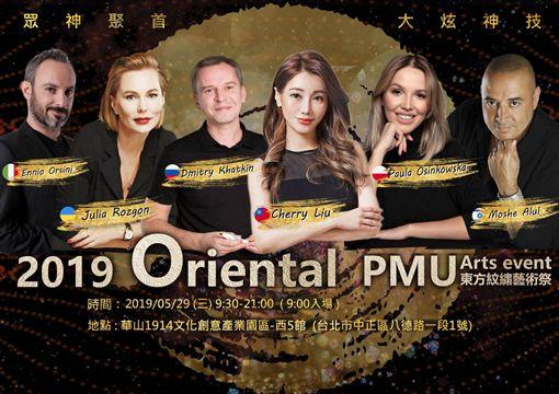 2019東方藝術祭重磅登場 國際權威大師匯聚台北