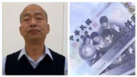 韓國瑜與新台幣組合圖