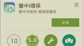 台中,空汙,App,盧秀燕,林佳龍,台中i環保,PTT。翻攝自PTT