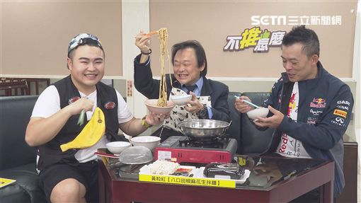 王世堅、莎莎、Andy老爹、Budi《不推怎麼行》 圖/TVBS提供