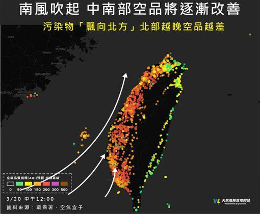 空氣品質,空污(圖/翻攝自彭啟明臉書)