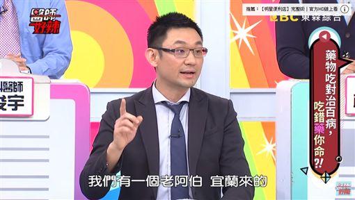 醫師好辣 (圖/YouTube)