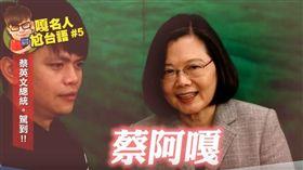 「嘎名人尬台語」單元這次蔡阿嘎的來賓竟訪問總統蔡英文。(翻攝自蔡阿嘎Youtube)