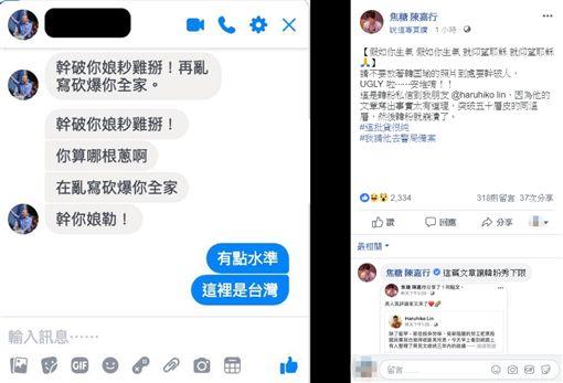 焦糖哥哥,陳嘉行,韓國瑜/翻攝自臉書