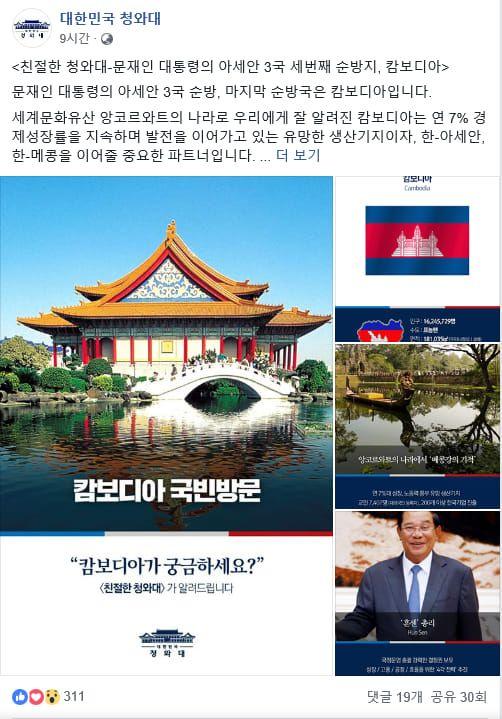 韓國糗大了!台灣兩廳院變柬埔寨景點 青瓦台臉書被罵翻圖翻攝自대한민국 청와대臉書