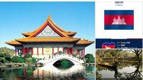 韓國糗大了!台灣兩廳院變柬埔寨景點 青瓦台臉書被罵翻 圖翻攝自대한민국 청와대臉書
