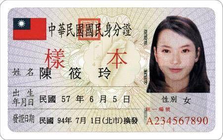 身分證範例(翻攝自維基百科)
