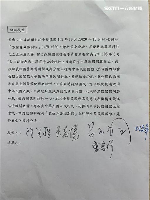 國民黨,國旗,童惠珍,王浩宇,鈔票圖/翻攝自臉書