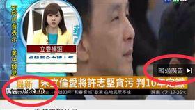 ▲YouTube出現朱立倫新聞廣告,葉元之質疑幕後黑手動機不單純(圖/翻攝葉元之臉書)