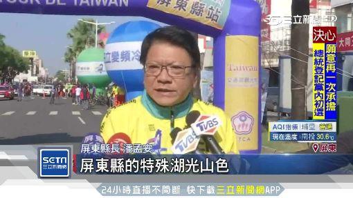 國際自由車環台賽 飆向屏東大鵬灣