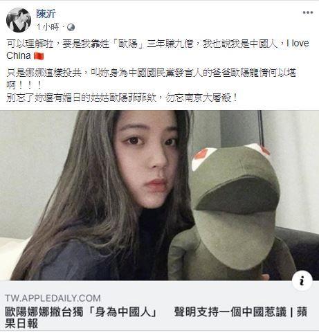 陳沂評論歐陽娜娜/翻攝自陳沂臉書