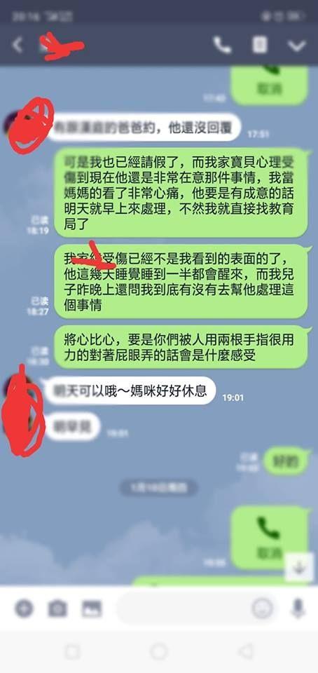 媽媽求助網友,兒子被同學霸凌該怎麼處理。(圖/翻攝自爆怨公社)