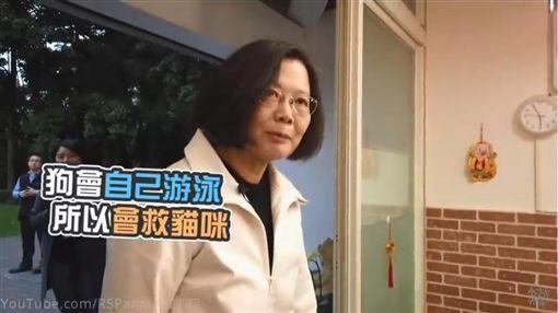 網紅,魚乾,蔡英文,貓,蔡阿才,蔡想想(圖/翻攝自魚乾YouTube)