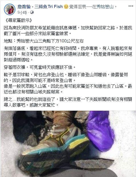 秀姑巒山驚見乾屍/翻攝自詹喬愉 - 三條魚Tri Fish臉書